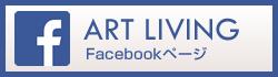 アートリビングFacebookページ